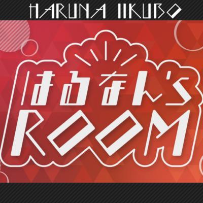 はるなん's ROOM