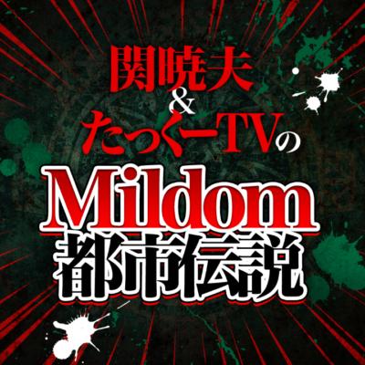 関暁夫&たっくーTVミルダム都市伝説